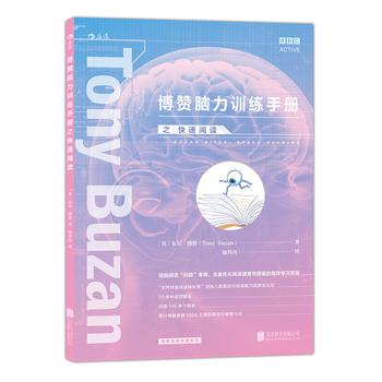 博赞脑力训练手册之快速阅读