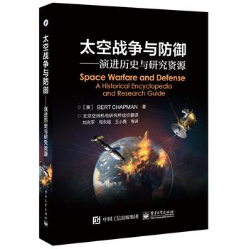 太空战争与防御:演进历史与研究资源