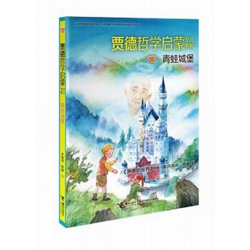 贾德哲学启蒙少儿书系:青蛙城堡