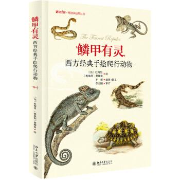 鳞甲有灵:西方经典手绘爬行动物(精装)
