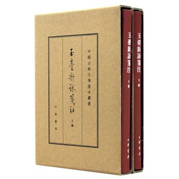 中国古典文学基本丛书:玉台新咏笺注(典藏本·全2册)