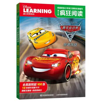 迪士尼疯狂阅读 赛车总动员3 极速挑战