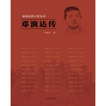 雨花台烈士传丛书:邓演达传