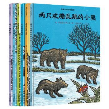 感悟生命动物绘本(6册套装)