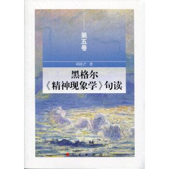 黑格尔《精神现象学》句读(第五卷)