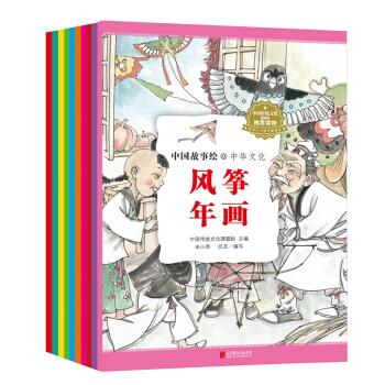绘本中华故事-中华文化(套装全10册)