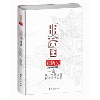 明帝国边防史:从土木堡之变到大凌河血战(精装修订版)