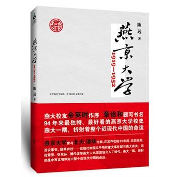 燕京大学:1919—1952