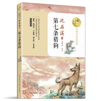 第七条猎狗(暖心美读书:名师导读美绘版)