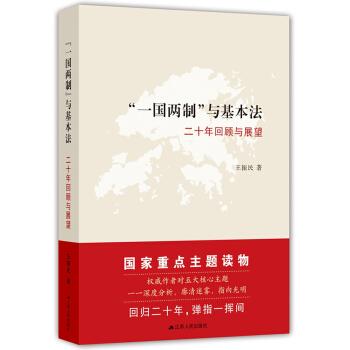 """""""一国两制""""与基本法:二十年回顾与展望"""