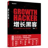 增长黑客:创业公司的用户与收入增长秘籍