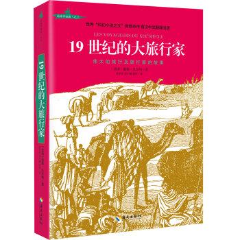 19世纪的大旅行家