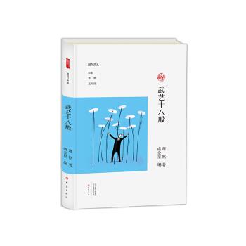 副刊文丛:武艺十八般(精装)