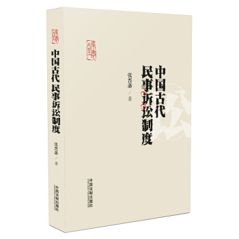 中国古代民事诉讼制度(学思堂)