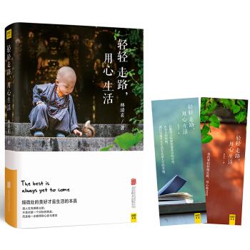 林清玄系列:轻轻走路 用心生活