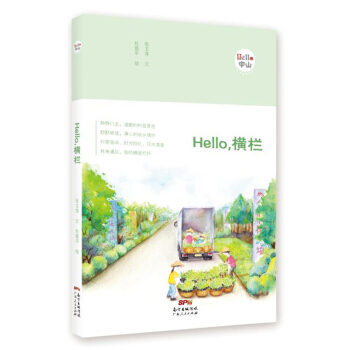 """Hello,中山""手绘漫画系列:Hello,横栏"
