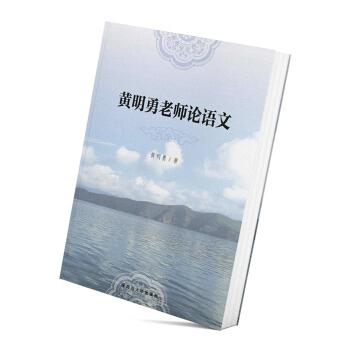 黄明勇老师论语文