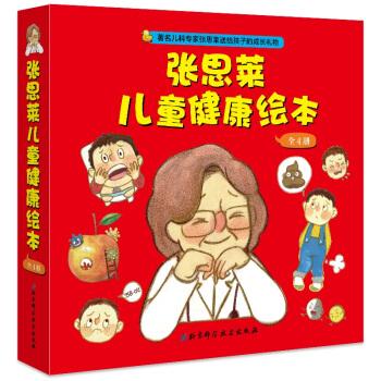 张思莱儿童健康绘本(套装全4册)(精装)