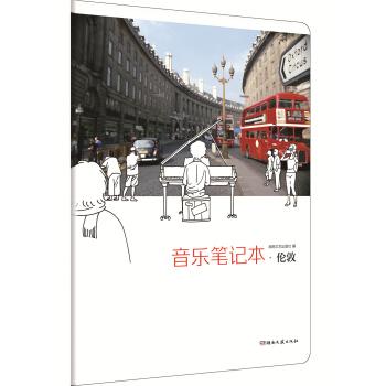 音乐笔记本·伦敦