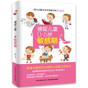 捕捉儿童0-6岁敏感期
