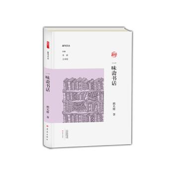 副刊文丛:一味斋书话(精装)