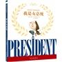 """满足孩子成为""""大人物""""梦想的精装绘本:我是女总统"""