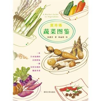 菜市场蔬菜图鉴(精装)