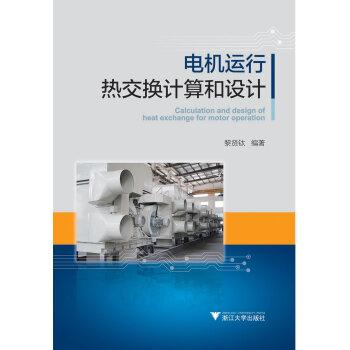 电机运行热交换计算和设计