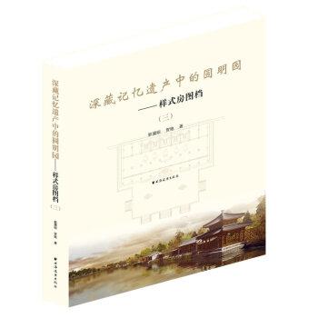 深藏记忆遗产中的圆明园:样式房图档3