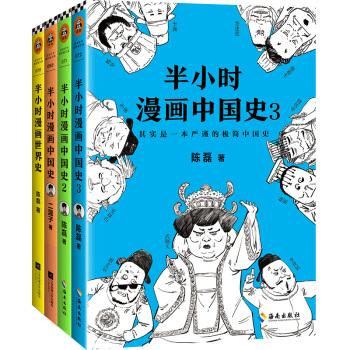 半小时漫画中国史1+中国史2+中国史3+世界史(套装共4册)