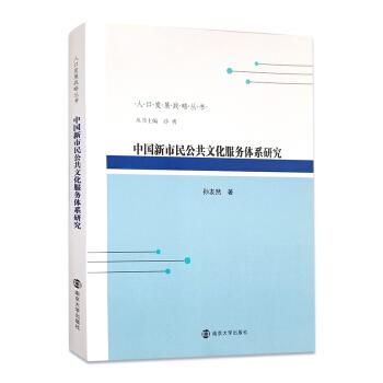 人口发展战略丛书:中国新市民公共文化服务体系研究