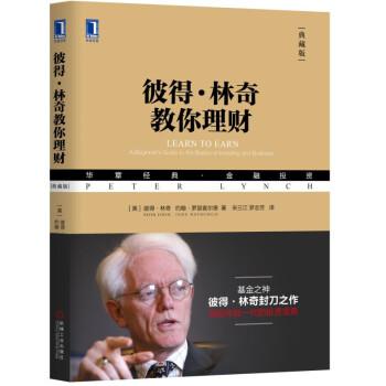 华章经典·金融投资:彼得·林奇教你理财(典藏版)