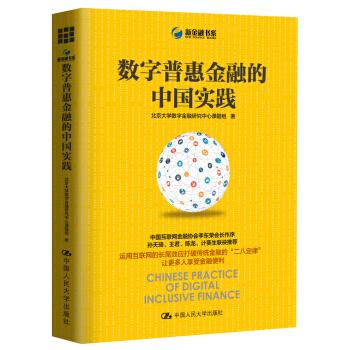 数字普惠金融的中国实践