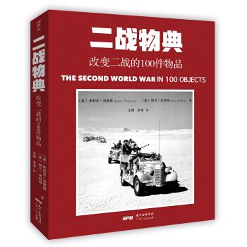 二战物典:改变二战的100件物品