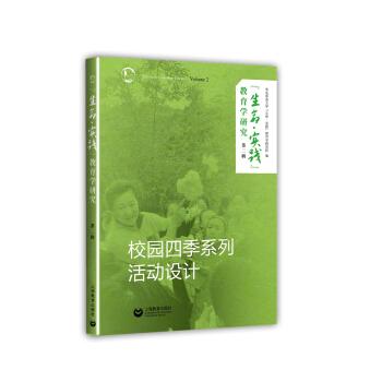 """""""生命· 实践""""教育学研究(第二辑)——校园四季系列活动设计"""