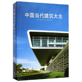 中国当代建筑大全(精装)