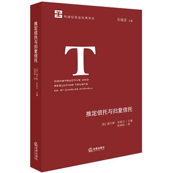 外国信托法经典译丛:推定信托与归复信托