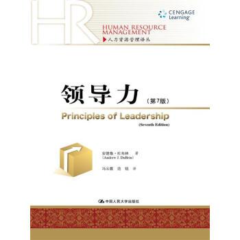 人力资源管理译丛:领导力(第7版)