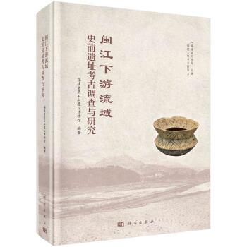 闽江下游流域史前遗址考古调查与研究