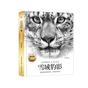 沈石溪动物小说 雪域豹影