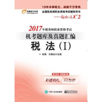 2017年税务师职业资格考试 机考题库及真题汇编 税法(I)