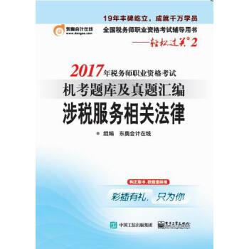 2017年税务师职业资格考试 机考题库及真题汇编 涉税服务相关法律