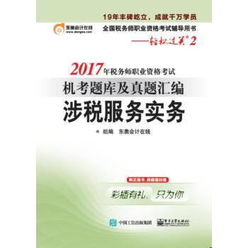 2017年税务师职业资格考试 机考题库及真题汇编 涉税服务实务