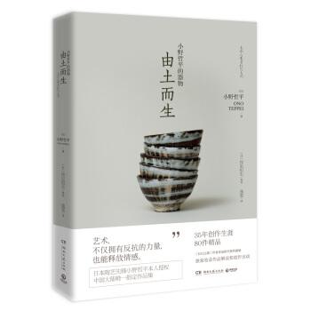 小野哲平的器物:由土而生(精装)