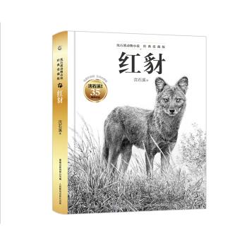 沈石溪动物小说 红豺