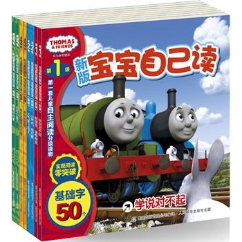 托马斯和朋友宝宝自己读(套装共8册)         (英国学前冠军品牌,小火车迷必备的自主阅读分级读物!)&nbsp