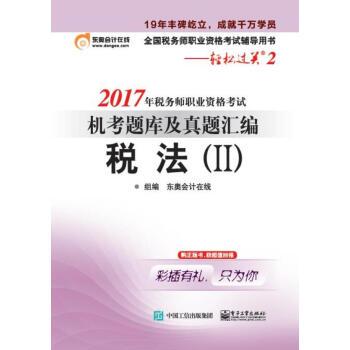 2017年税务师职业资格考试 机考题库及真题汇编 税法(II)