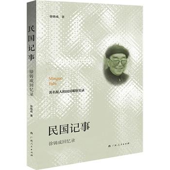 民国记事:徐铸成回忆录