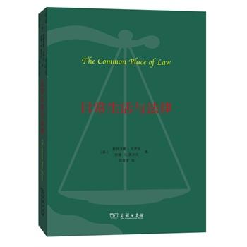 日常生活与法律