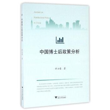 中国博士后政策分析